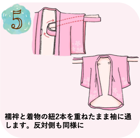 お宮参り着物着せ方5