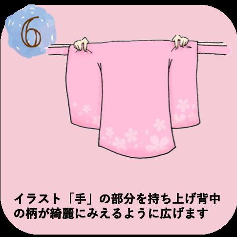 お宮参り着物着せ方6
