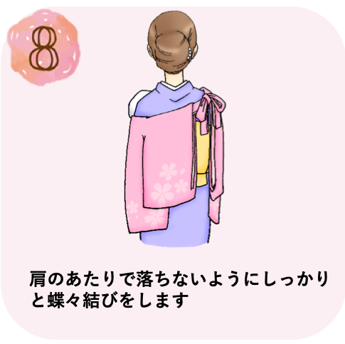 お宮参り着物着せ方8