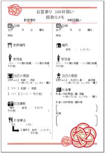 omiyamairi_100_memo