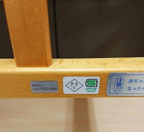 ベビーベッドの安全基準 SGマークとPSCマーク