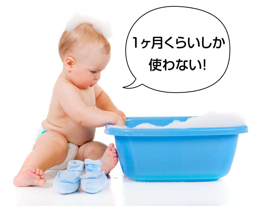 ベビーバスは生後1ヶ月くらいしか使わない