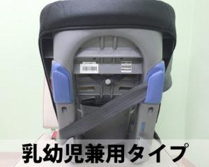シートベルト固定ステップ5