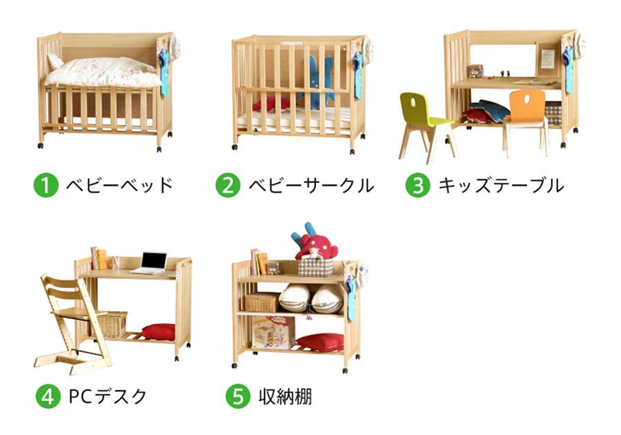 多機能ベビーベッド日本製5wayベビーベッド「ミニベッド&デスク」