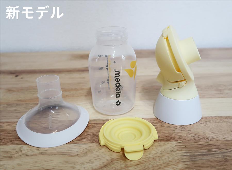新モデルのさく乳ポンプはパーツが少ない