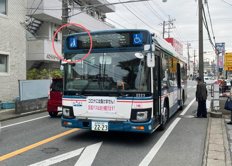 ベビーカーマークの付いているバス