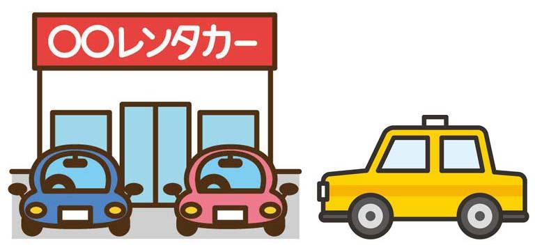 レンタカーとタクシーイラスト